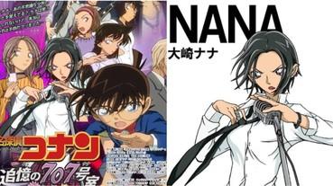 《NANA》復出?作者矢澤愛分享「名偵探柯南 X NANA」交叉海報 網友暴動:終於等到完結篇了嗎?
