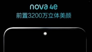 32MP 自拍前相機,華為 Nova 4e 中階新機近期將發表