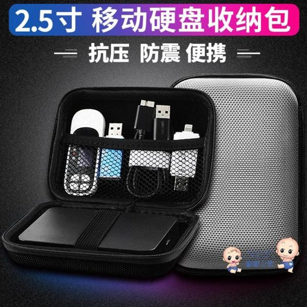 耳機收納包 行動硬盤包2.5英保護套滑鼠充電數據線耳機U盤收納包盒防水多功能數碼防震便攜 6色