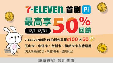 7-11首刷Pi 拍錢包 單筆最高 50%回饋