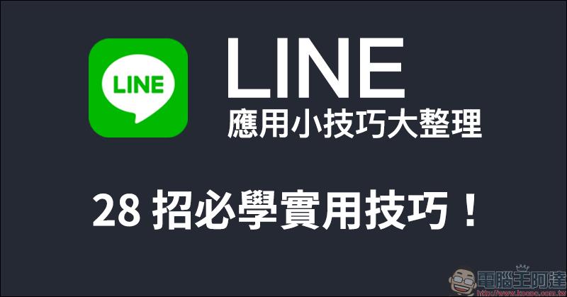 LINE 應用小技巧大整理
