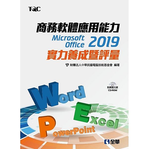 作者:電腦技能基金會 出版日:2019/08/13 ISBN:9789865031824