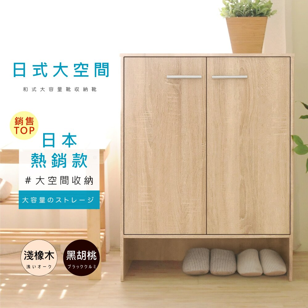 《HOPMA》日式雙門四層鞋櫃