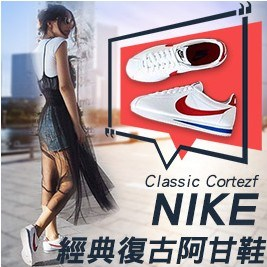 秒殺折後1980↘NIKE Classic Cortez Leather 經典復古阿甘鞋