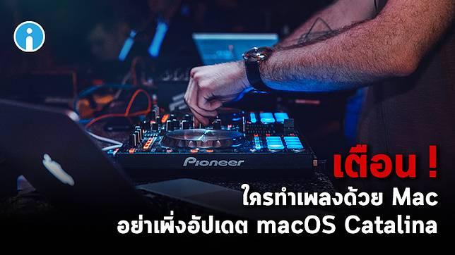 เตือนดีเจที่ใช้ Mac ทำเพลง อย่ารีบอัปเดต macOS Catalina ถ้าไม่อยากให้งานพัง