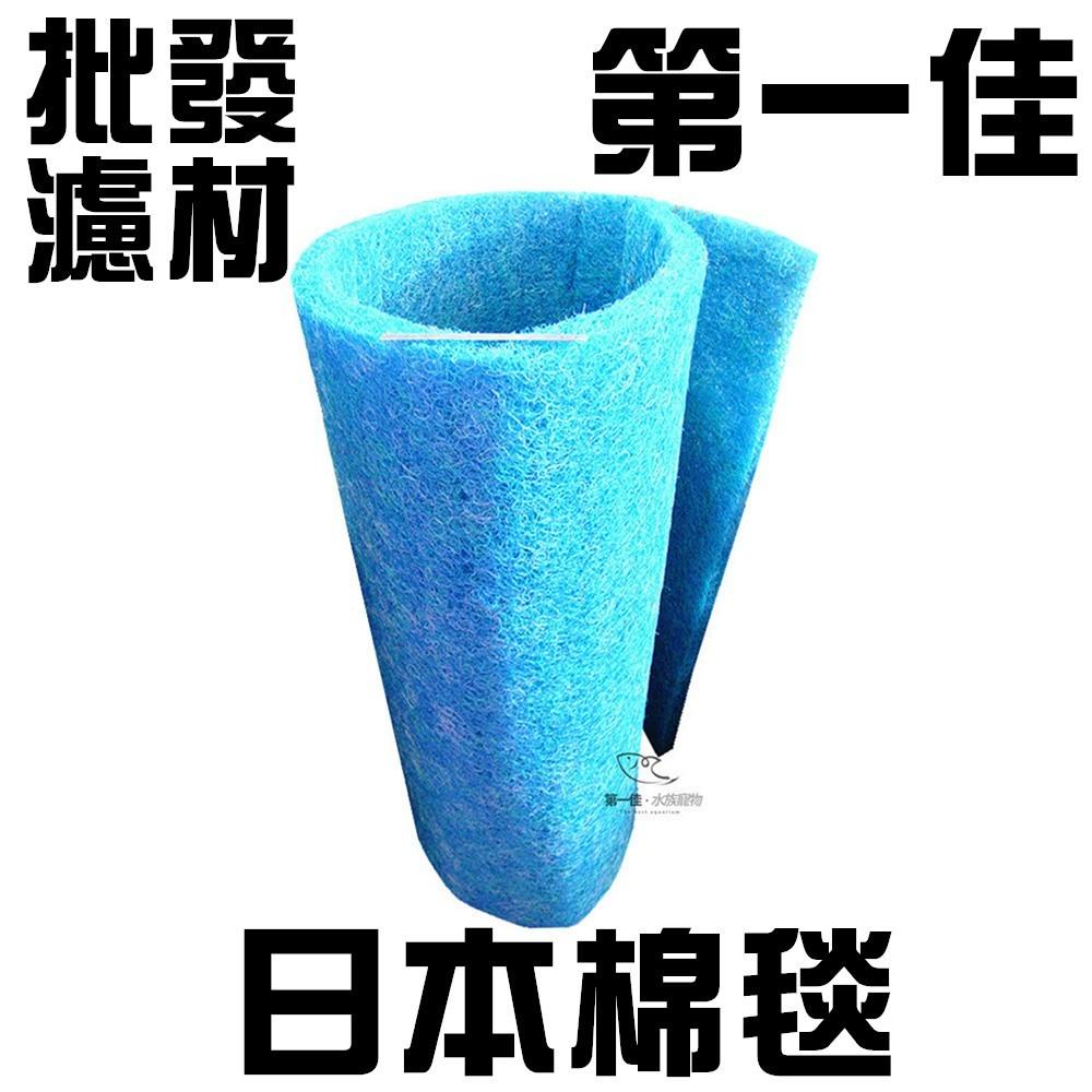 具有耐藥性耐水性耐光性難燃性透水性透氣性等特點 簡介 棉毯為三維立體結構有很好的過濾效果及壽命可廣泛用在各種過濾領域由捲曲的聚酯纖維和一種特殊的防水化合物製成具有耐藥性耐水性耐光性耐酸鹼難燃性透水性透