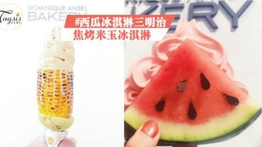 「西瓜冰淇淋三明治 x 焦烤米玉冰淇淋」~不止造型吸睛,味道口感都超棒!