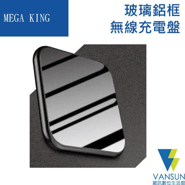 MEGA KING 玻璃鋁框無線充電盤【葳訊數位生活館】