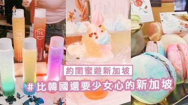 想要美拍也不一定去韓國!一去愛上新加坡,嚴選5間人氣甜點,快約閨蜜遊吧!