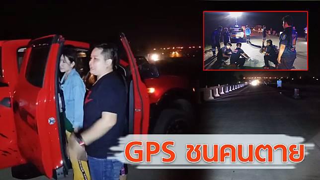 สลด! สาวยูเทิร์นกลับรถกะทันหันตาม GPS ทำจยย.พุ่งชนดับ