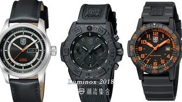 簡單就是美!Luminox 推出2018 三款全新系列腕錶!