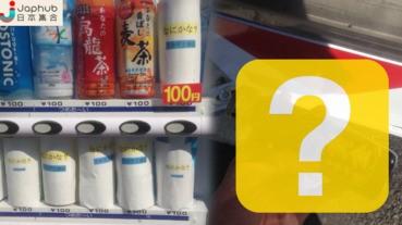 自動販賣機神秘飲品 掉出來的時候卻令人痛哭?