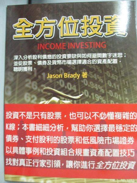 【書寶二手書T2/投資_YGV】全方位投資_布拉迪, Jason Brady, 陸小斌
