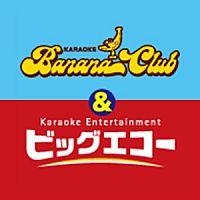 バナナクラブ&ビッグエコーサンフラワー店