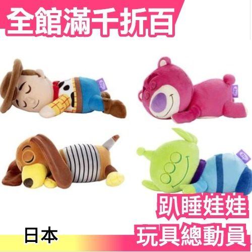 日本空運 玩具總動員4 迪士尼 皮克斯 胡迪 熊抱哥 三眼仔 趴睡娃娃 療癒玩偶 S號【小福部屋】