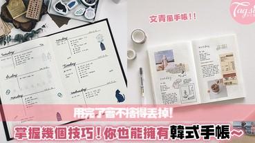 不會手繪也很OK!參考韓國手帳達人IG,打造你的專屬回憶!用完了會捨不得丟啊~