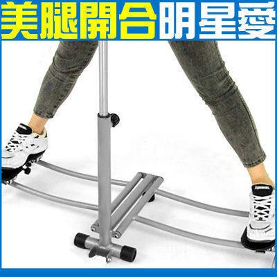 開合滑步機划步提臀美腿機折收運動健身器材另售拉筋板強生踏步機飛輪跑步機太空漫步機健身車
