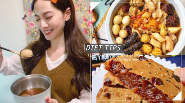年菜大口吃不變胖!3個熱量地雷筆記起來,營養師教你怎麼聰明吃、簡單瘦!
