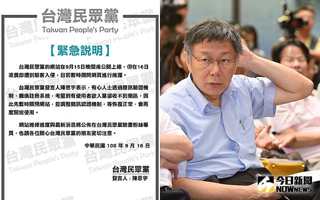 台灣民眾黨上午發表聲明,表示網站遭到駭客入侵。