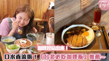 咖哩控站出來 「台北必吃咖哩飯」推薦~每家都讓人口水直流啦!