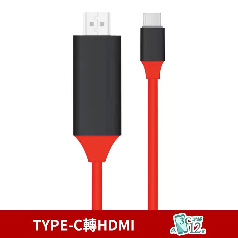 『12號3C當舖』新推出 TYPE-C轉HDMI視頻轉換線 ✅即插即用 ✅免設定 免連結 支持1080P高清 ✅只要車用螢幕附有HDMI接口 隨插即用 讓您小螢幕變大螢幕 ⭐️適合場景:家庭劇院/會議
