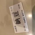 納豆らぁめん - 実際訪問したユーザーが直接撮影して投稿した西新宿ラーメン・つけ麺らぁめん ほりうちの写真のメニュー情報