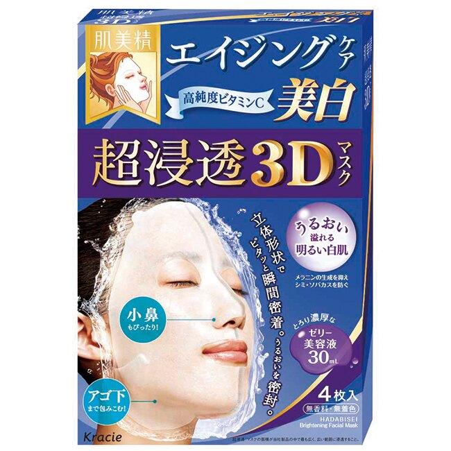 KRACIE*肌美精深層美白3D立體面膜30ml(4枚入)。人氣店家屈臣氏Watsons的臉部保養、面膜、美白面膜有最棒的商品。快到日本NO.1的Rakuten樂天市場的安全環境中盡情網路購物,使用樂