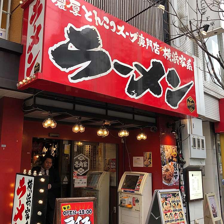 実際訪問したユーザーが直接撮影して投稿した新宿ラーメン・つけ麺壱角屋 新宿東南口店の写真