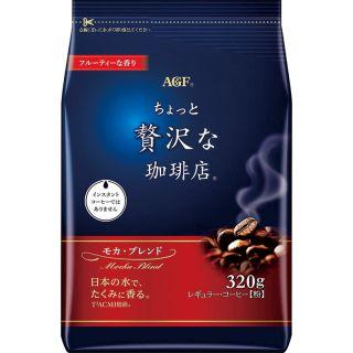 AGF マキシムちょっと贅沢な珈琲店レギュラーコーヒーモカブレンド 320g
