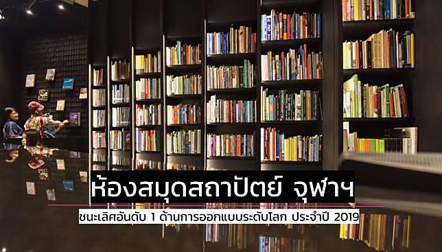 ปรบมือรัวๆ ห้องสมุด สถาปัตย์ จุฬาฯ ชนะเลิศอันดับ 1 ด้านการออกแบบระดับโลก