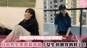 日本男生票選最喜歡女生約會穿的鞋!約會百搭不敗款式必須筆記~