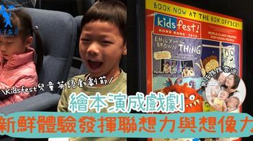 【專欄作家:男孩媽媽雲迪】繪本演成戲劇,新鮮體驗發揮聯想力與想像力的Kidsfest兒童英語戲劇節
