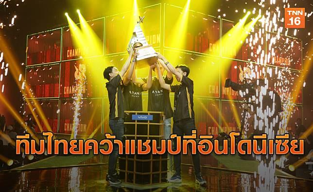 """ทีมอีสปอร์ตไทยเจ๋ง! คว้าแชมป์ศึก""""PUBG"""" ที่อินโดนีเซีย"""