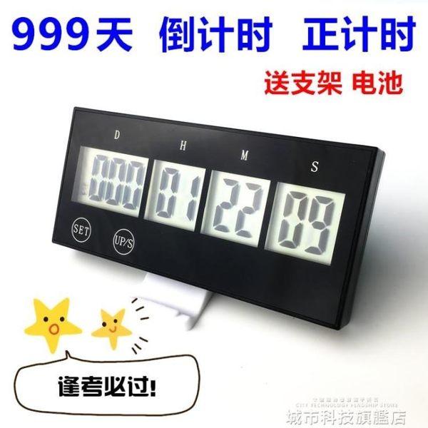 計時器 天數倒計時器提醒器學生高考999天目標定時器生日紀念日大聲音 城市科技