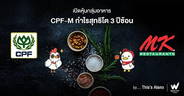 CPF - M หุ้นกลุ่มอาหาร กำไรสุทธิโต 3 ปีซ้อน