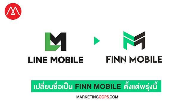 """ตั้งแต่พรุ่งนี้ ลืมชื่อ """"LINE MOBILE"""" ได้เลย! เปลี่ยนเป็น """"FINN MOBILE"""" คงคอนเซปต์บริการยุคดิจิทัล"""