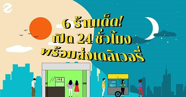 6 ร้านเด็ด เปิด 24 ชั่วโมง พร้อมส่งเดลิเวอรี่  เอาใจสายอีเว้นท์ที่ทำงานจนฟ้ามืด