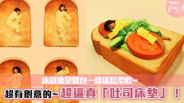 超有創意的~日本推出超逼真「吐司床墊」!希望大家的床就像是麵包一樣蓬鬆柔軟~