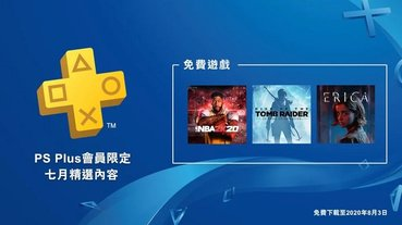 PlayStation Plus 7月份免費遊戲 將提供《NBA 2K20》、《古墓奇兵 崛起 20 週年紀念版》等3款遊戲