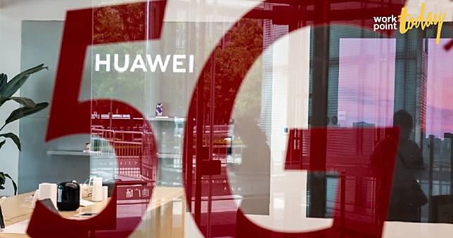'Huawei' โดนเครือข่ายเมิน อาจชวดวางระบบ 5G ในอิตาลี-บราซิล