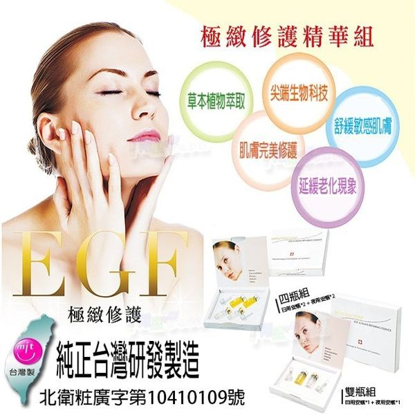 EGF極致修護精華組 草本植物萃取 尖端生物科技 舒緩敏感肌膚 肌膚完美修護 延緩老化現象