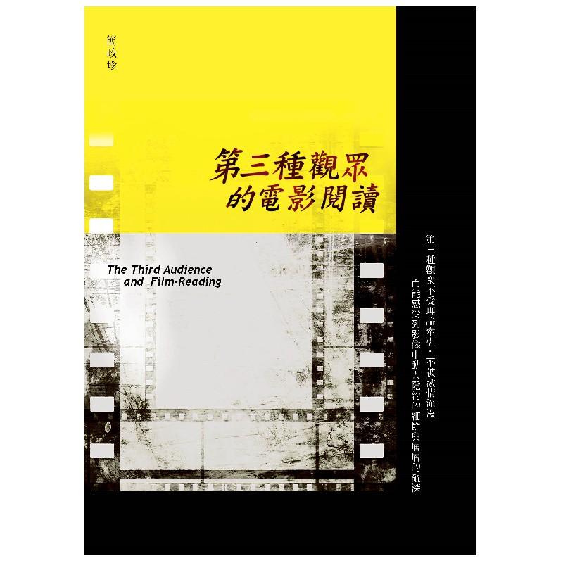 第三種觀眾的電影閱讀 The Third Audience and Film-Reading簡政珍 著內容簡介 放眼現在的電影,幾乎是好萊塢的天下,許多觀眾亦經常受到這類好萊塢式動作片或煽情片的吸引。