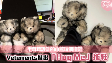 時尚品牌Vetements推出「Hug Me」拖鞋~穿著一整隻小熊,也太殘忍了吧!