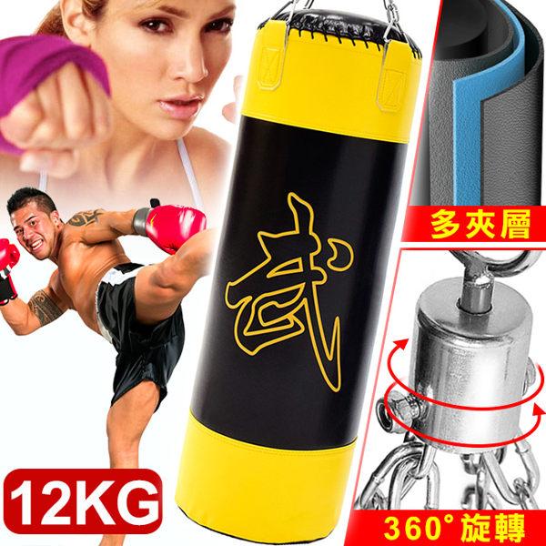 12KG懸掛沙包袋(已填充)拳擊搏擊泰拳武術散打格鬥訓練.出氣筒出氣桶.運動健身器材推薦哪裡買ptt