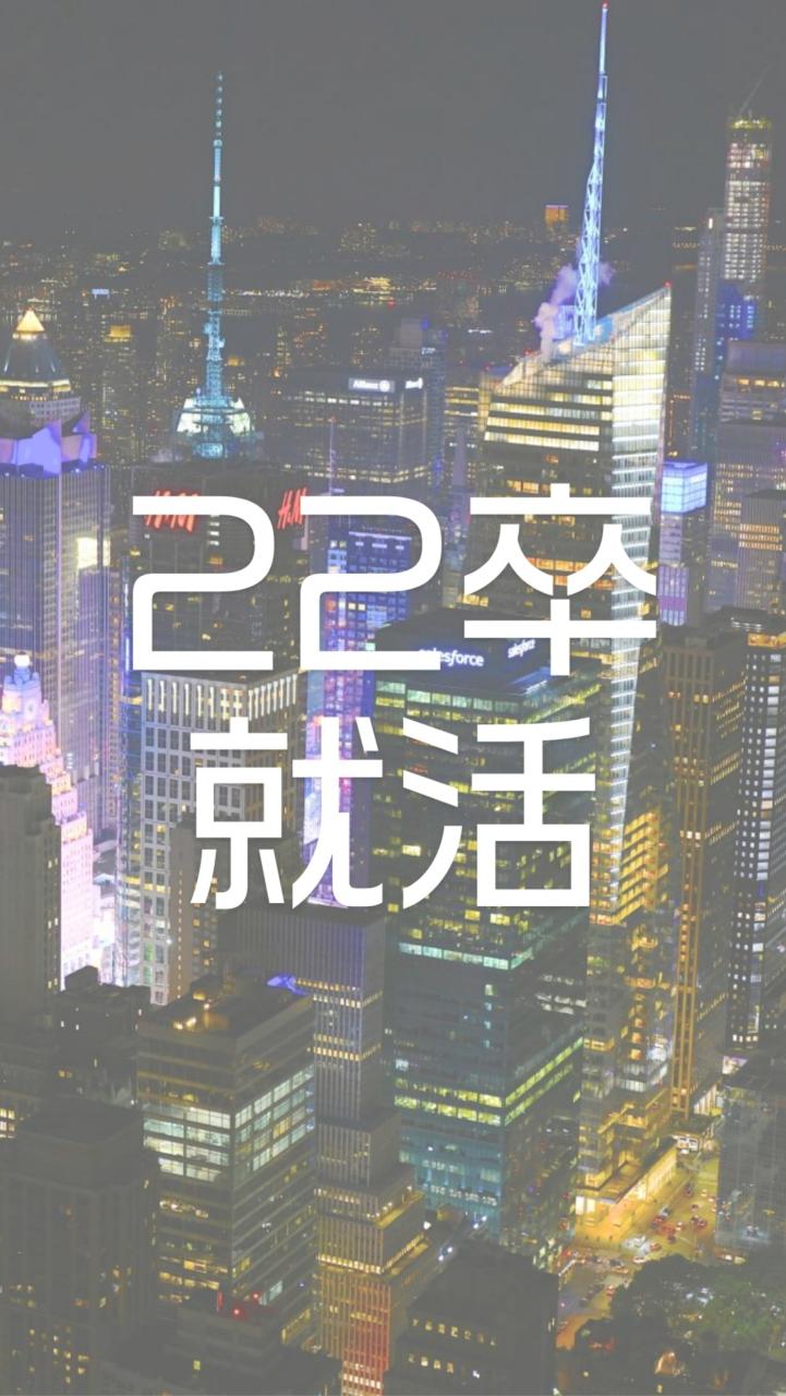【22卒就活】みんなの就活コミュニティ〜最初に「大事なノート」読んでね〜のオープンチャット