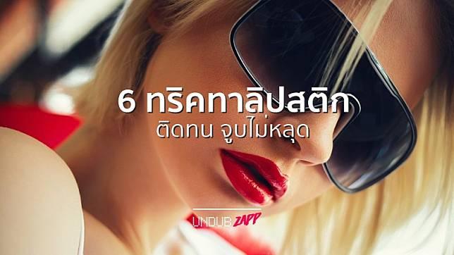 จบสวยไม่สะดุด! 6 ทริคทาลิปสติก ให้ติดทนนาน จูบไม่หลุด