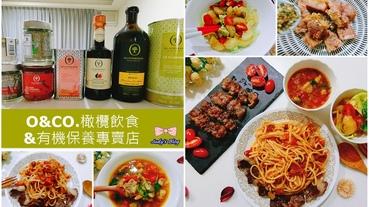 【好料理。橄欖油】Judy老師教你做|O&CO.橄欖飲食&有機保養專賣店|簡單把滿滿義式風味美味料理端上餐桌!