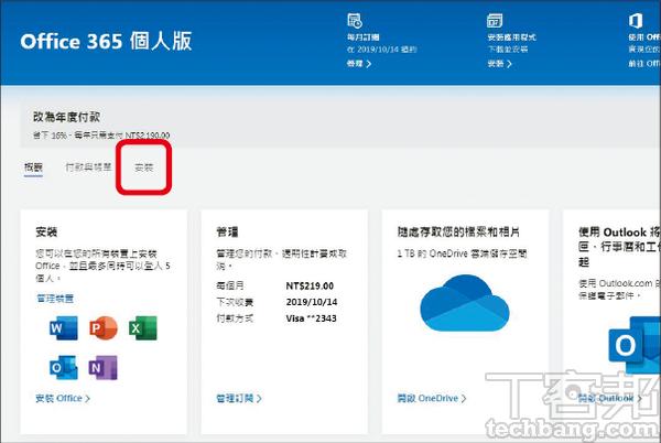 1.用微軟帳號登入Office 365網站,接著點選上方頁籤的「安裝」。