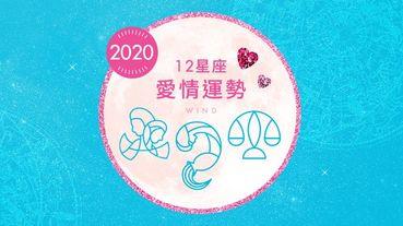 柯夢波丹╳艾莉絲?2020狩獵愛情【風象星座】視頻