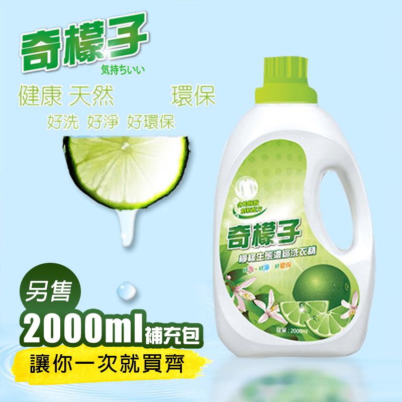 【奇檬子】天然檸檬生態濃縮洗衣精補充包